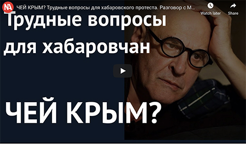 Чей Крым? Неудобные вопросы для протеста в Хабаровске