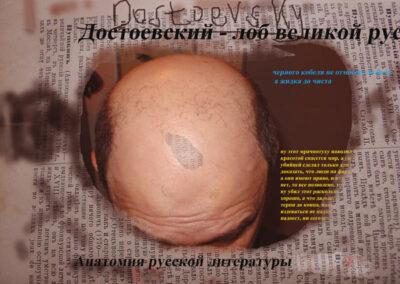 Достоевский_Dostoevsky
