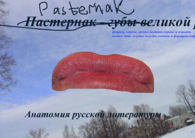 Пастернак_Pasternak
