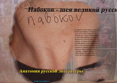 Набоков_Nabokov