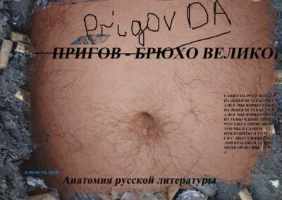 Пригов_Prigov