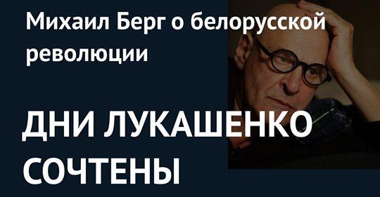 Дни Лукашенко сочтены