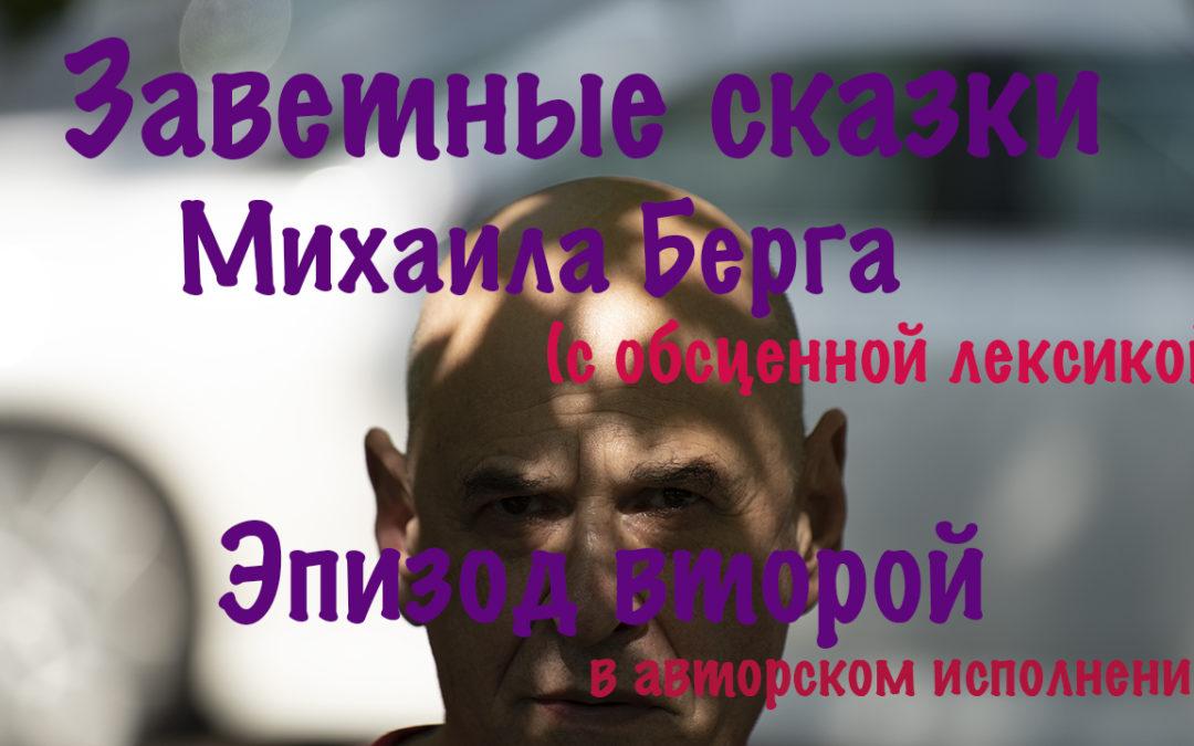 Заветные сказки_Эпизод второй
