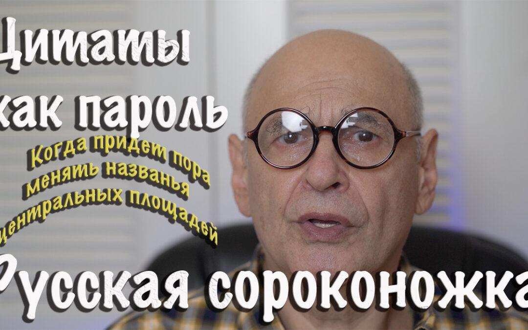 Русская сороконожка