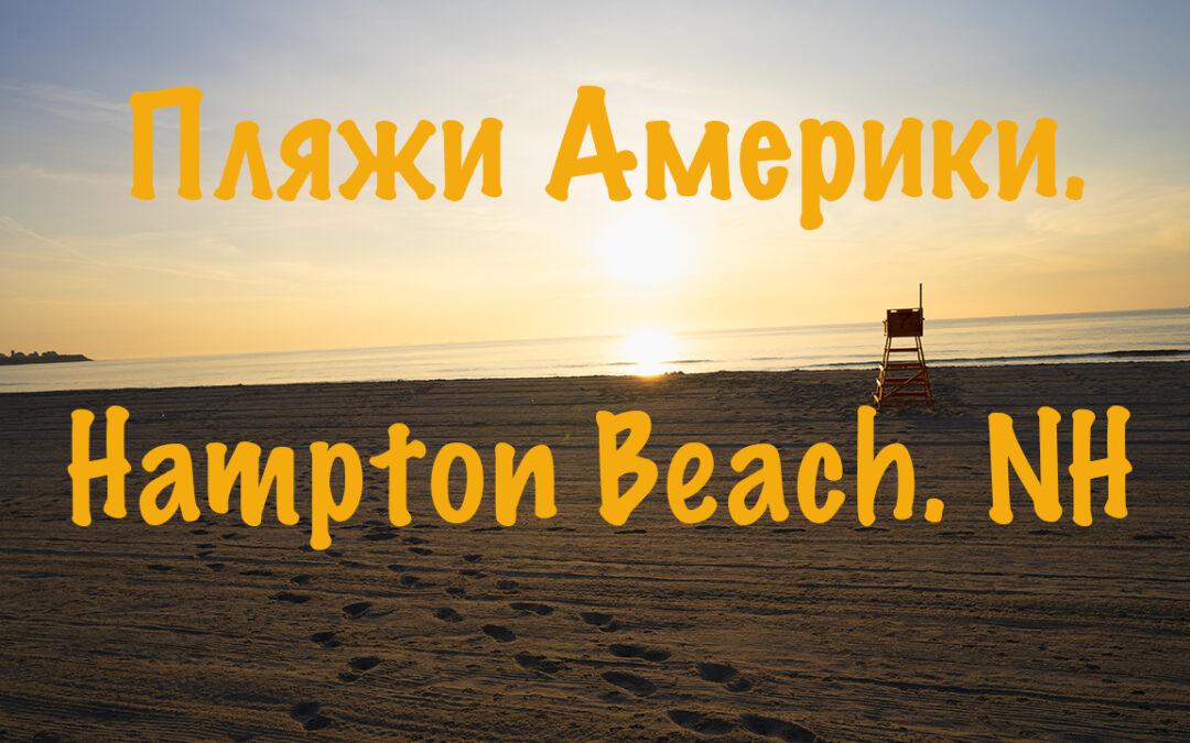 Пляжи Америки. Hampton Beach. NH