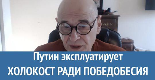 Путин эксплуатирует Холокост ради победобесия