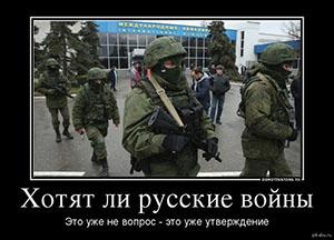 Хотят ли русские вины