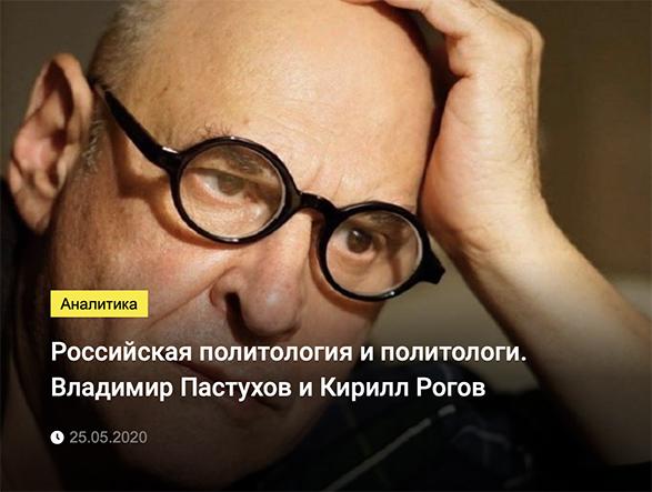 Российская политология и политологи. Владимир Пастухов и Кирилл Рогов