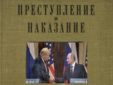 Преступление и наказание президентов