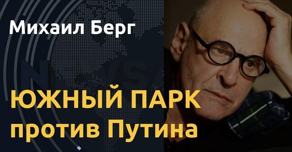 Южный парк против Путина