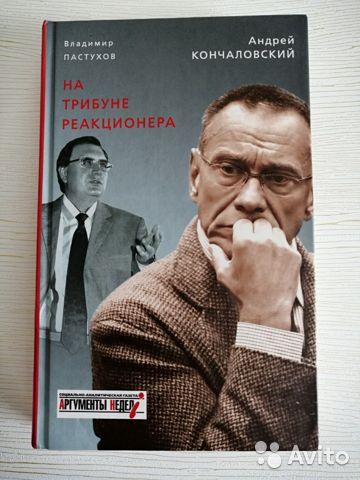 Просвещенный национализм Владимира Пастухова