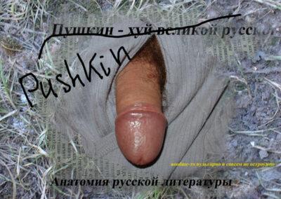 Пушкин_Pushkin