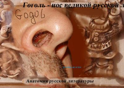 Гоголь_Gogol'