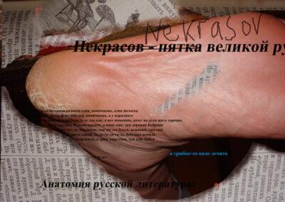 Некрасов_Nekrasov