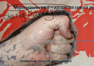 Чернышевский_Chernishevsky