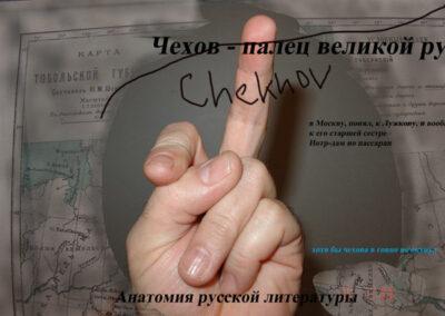 Чехов_Chekhov