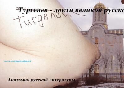 Тургенев_Turgenev