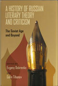 Неофициальная литературная критика и теория (между концом оттепели и началом перестройки)