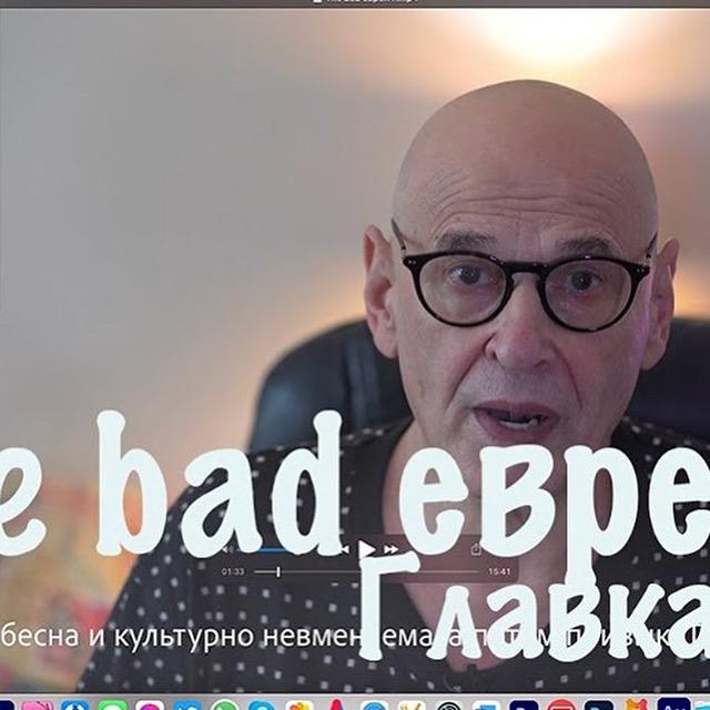 The bad еврей. Главка 7