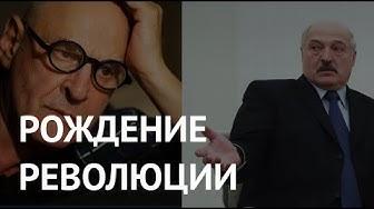 Рождение революции. Между Омском и Минском
