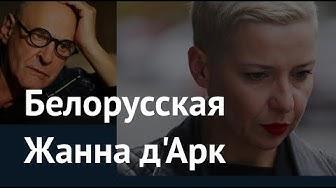 Беларуская Жанна д'Арк