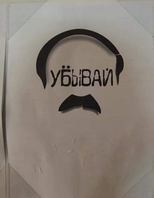Беларуская бело-красная революция