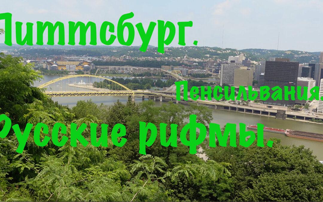 Питтсбург. Пенсильвания. Русские рифмы