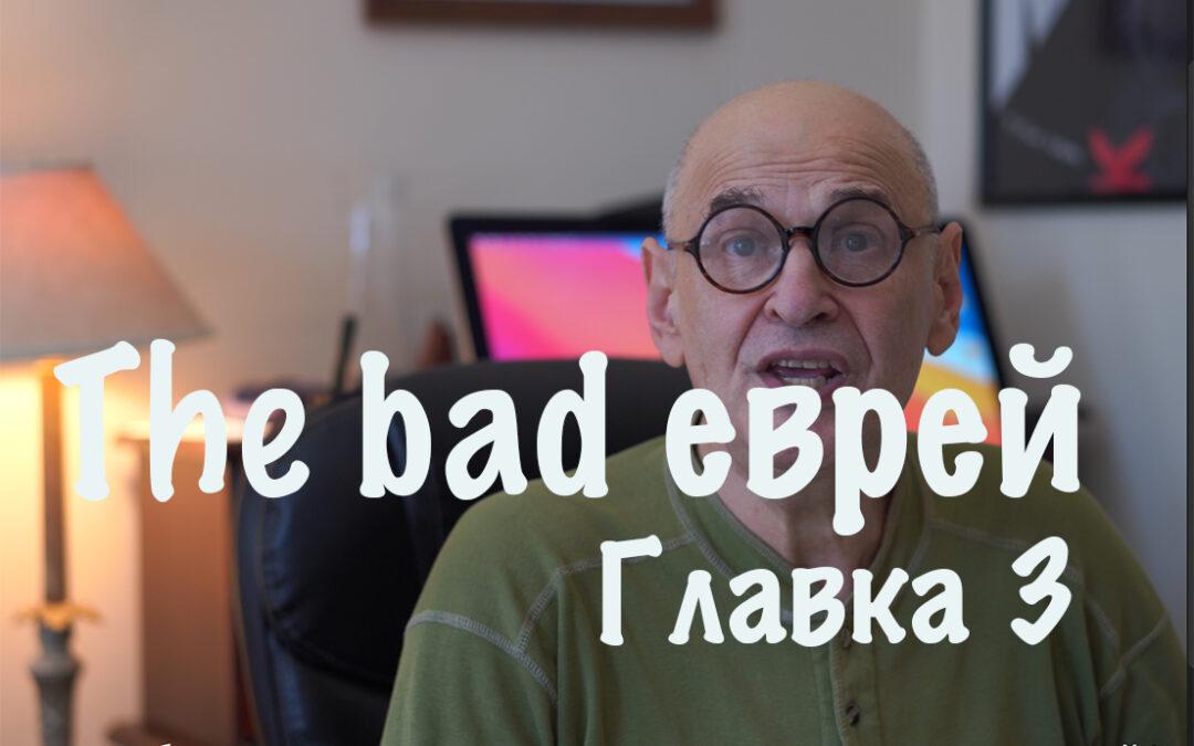 The bad еврей. Главка 3