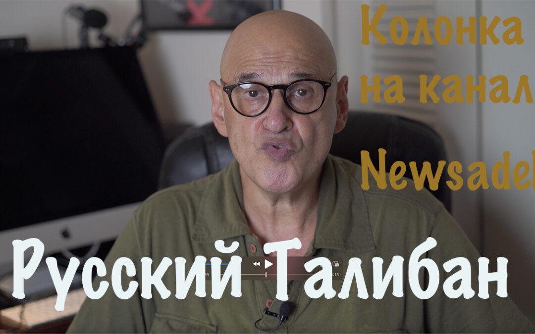 Русский Талибан на канале Newsader