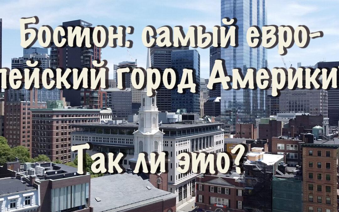 Бостон: самый европейский город в Америке, так ли это?