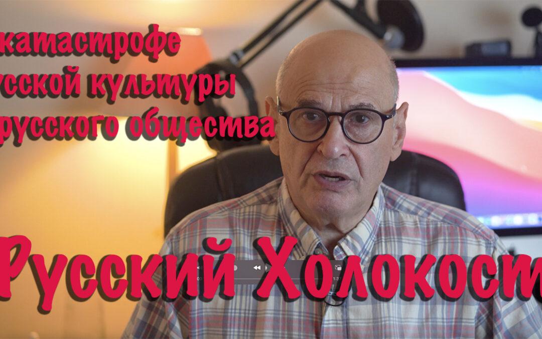 О катастрофе русской культуры