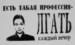 Жить по-русски