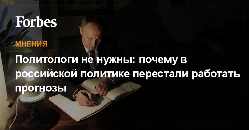 Российская политология и политологи