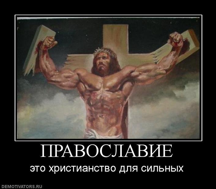 Православный анархизм