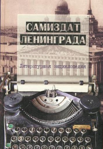 Наследники областного КГБ